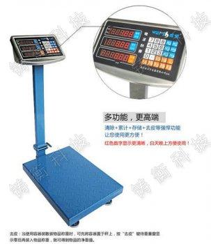 深圳75kg电子台称维修